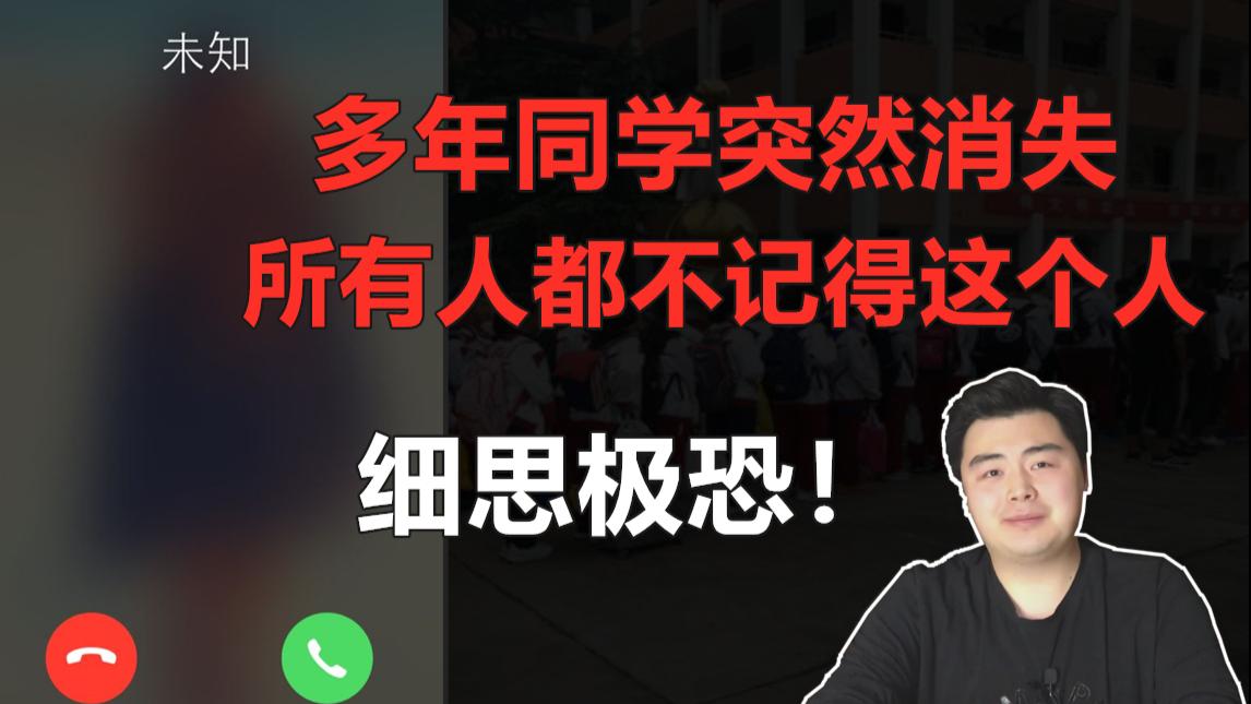 同学突然消失,大家竟说根本没这人!细思极恐的天津潘博文事件!