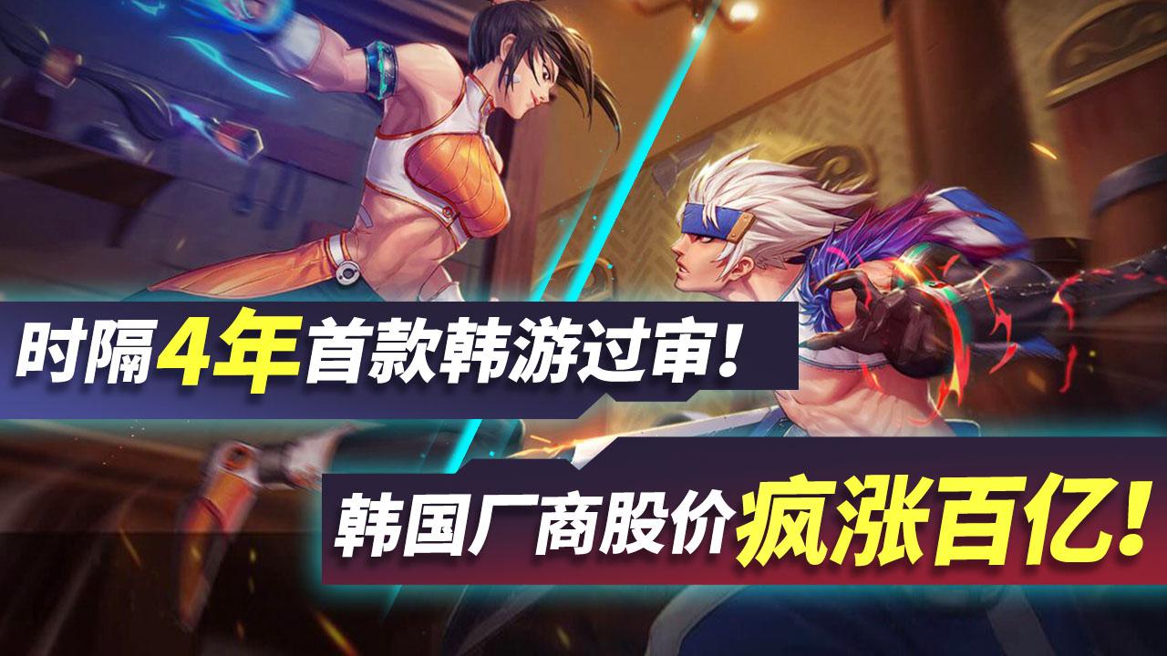DNF手游要来了?时隔4年首款韩游过审,韩国游戏界集体狂欢!
