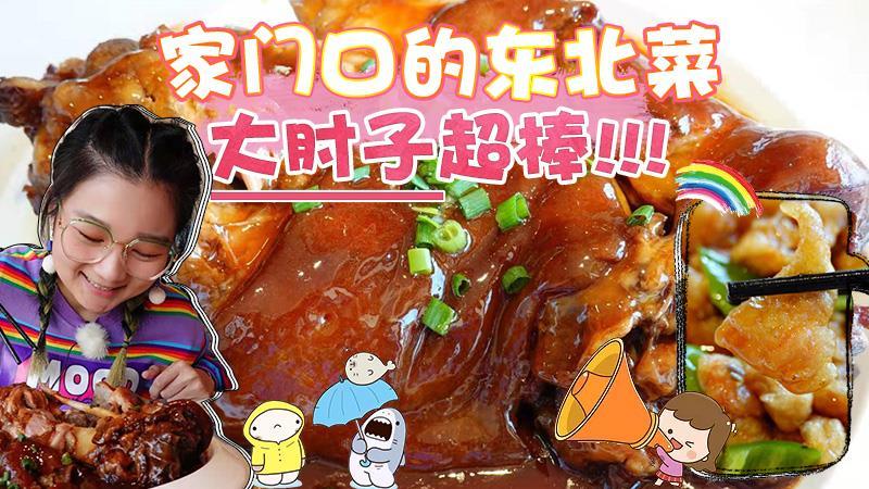 【逛吃北京】家门口的东北菜,大肘子惊喜!软糯脱骨,肘子皮一绝
