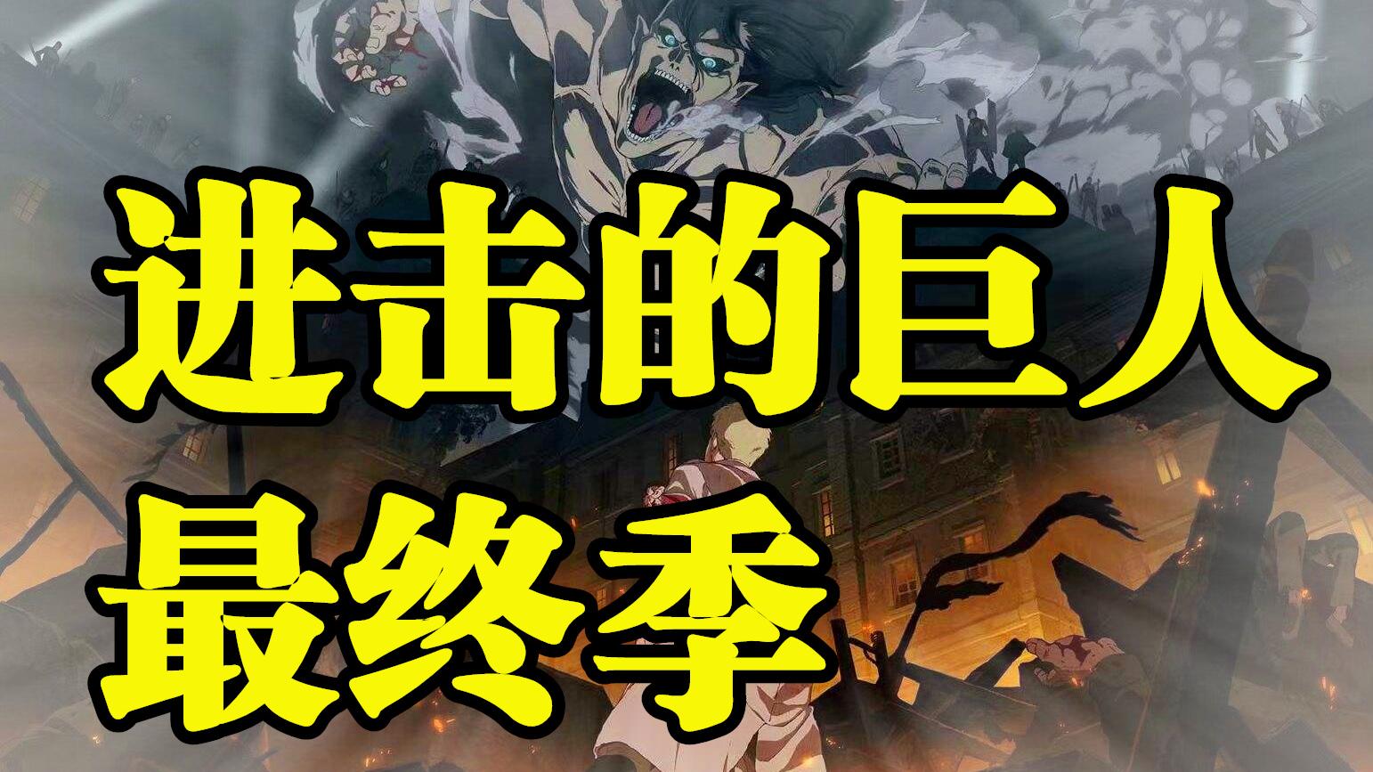 剧情速看!《进击的巨人》最终季!第一集!霸权预定