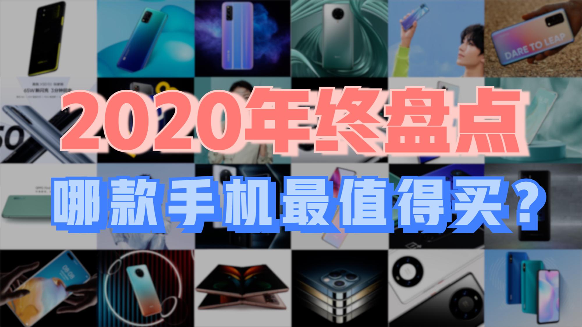 2020年终大盘点,1000-5000元各价位段机型推荐,哪款手机最值得买?【新评科技】