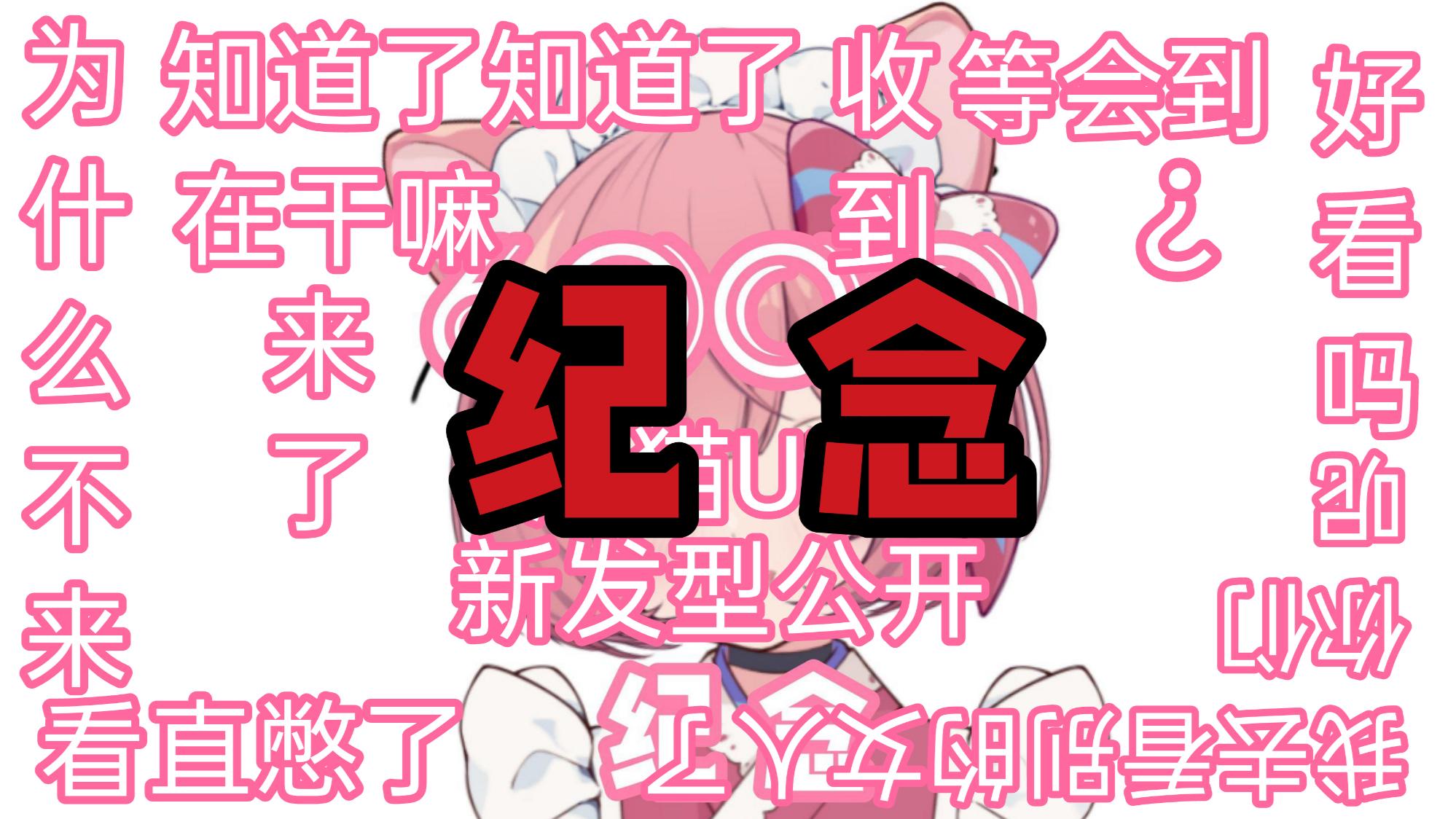 【海猫umi】6000粉纪念+新发型