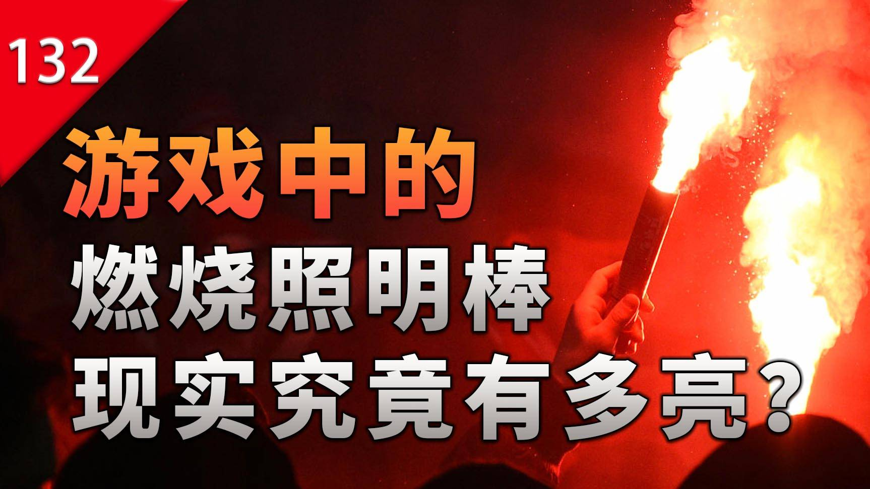 【不止游戏】游戏中的燃烧照明棒,现实究竟有多亮?