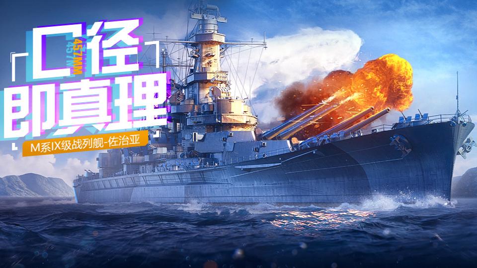《战舰世界》馒头船长 海怪出没!美国战列舰佐治亚精彩实况