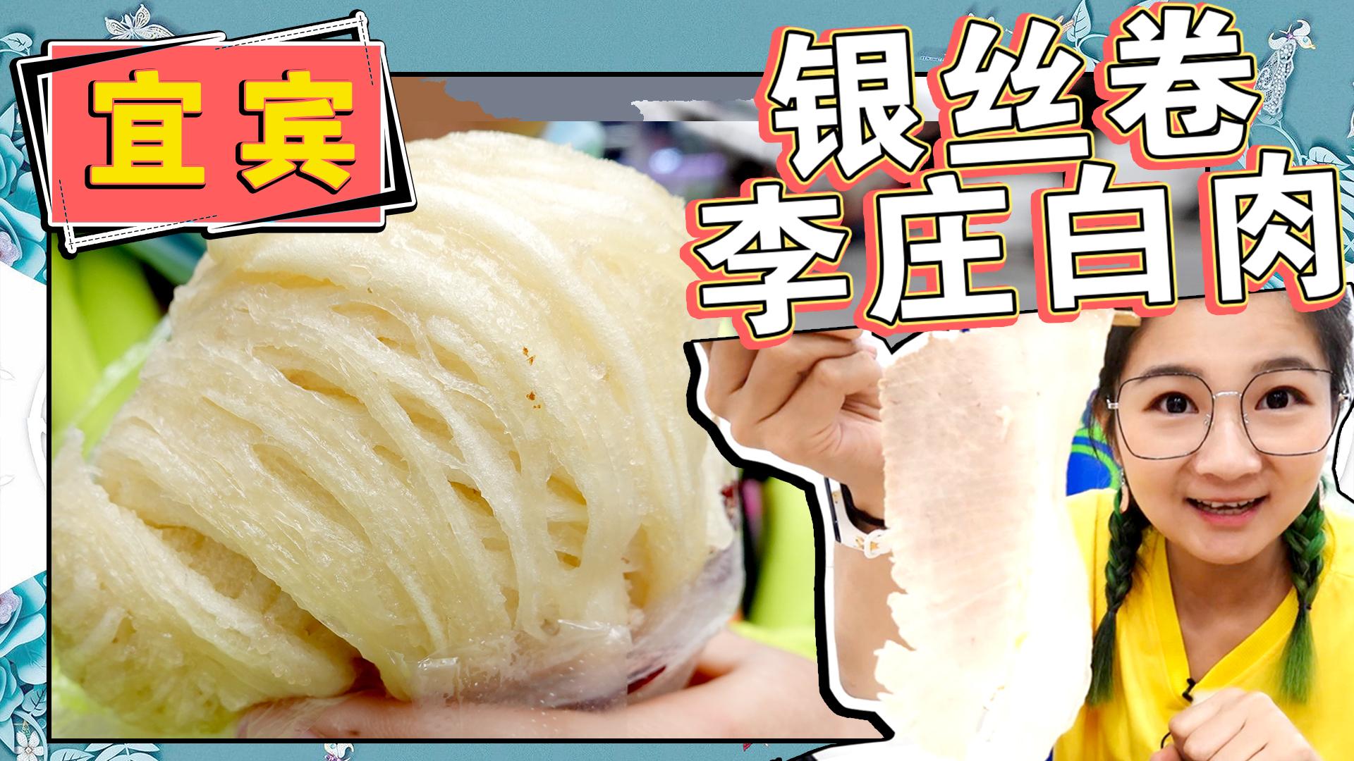 【逛吃宜宾】宜宾特色银丝卷、酱肉大包子!李庄白肉薄如纸!