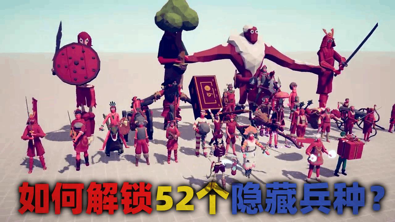 全面战争模拟器:如何解锁52个隐藏兵种?