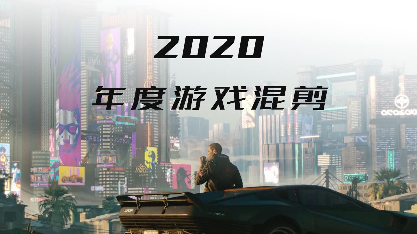 【出道上春晚】2020年度游戏混剪:为岁月加冕,为往事高歌