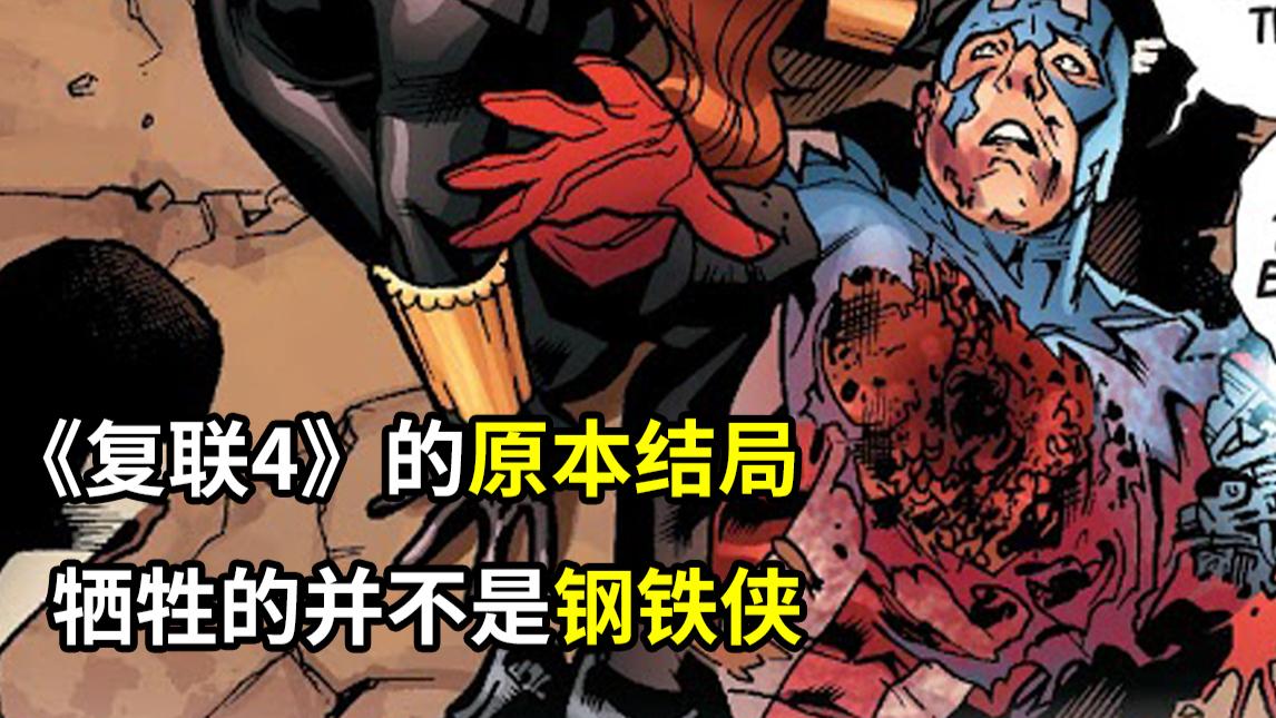 《复联4》真正结局!雷神战死,美队遭辱,钢铁侠获得最强战甲
