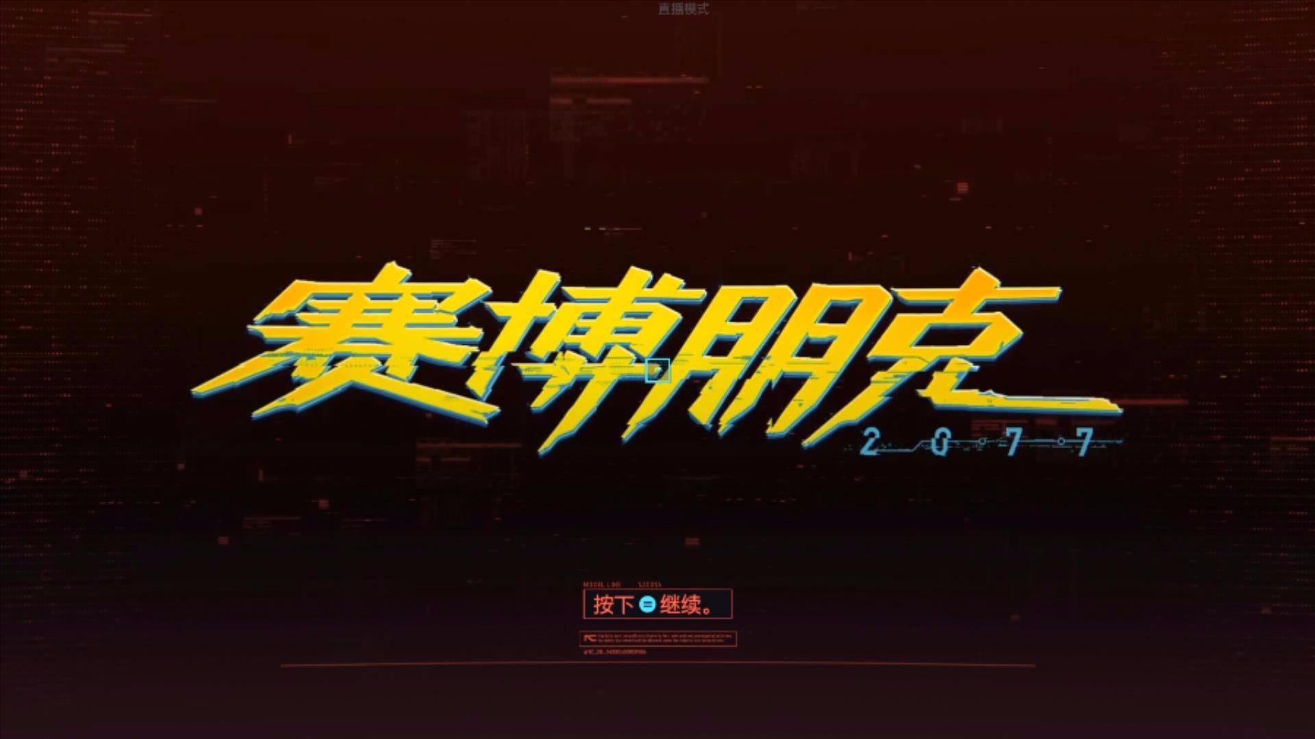 女流-2020.12.9-赛博朋克2077