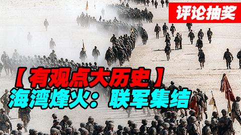 【评论-抽奖】海湾战争(2)-联军集结