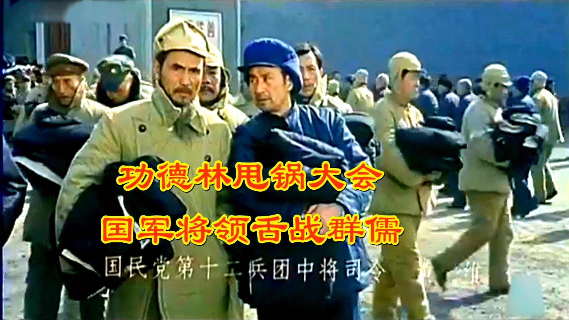 抗美援朝胜利后,整个功德林沸腾了,国军将领集体认输,经典老片