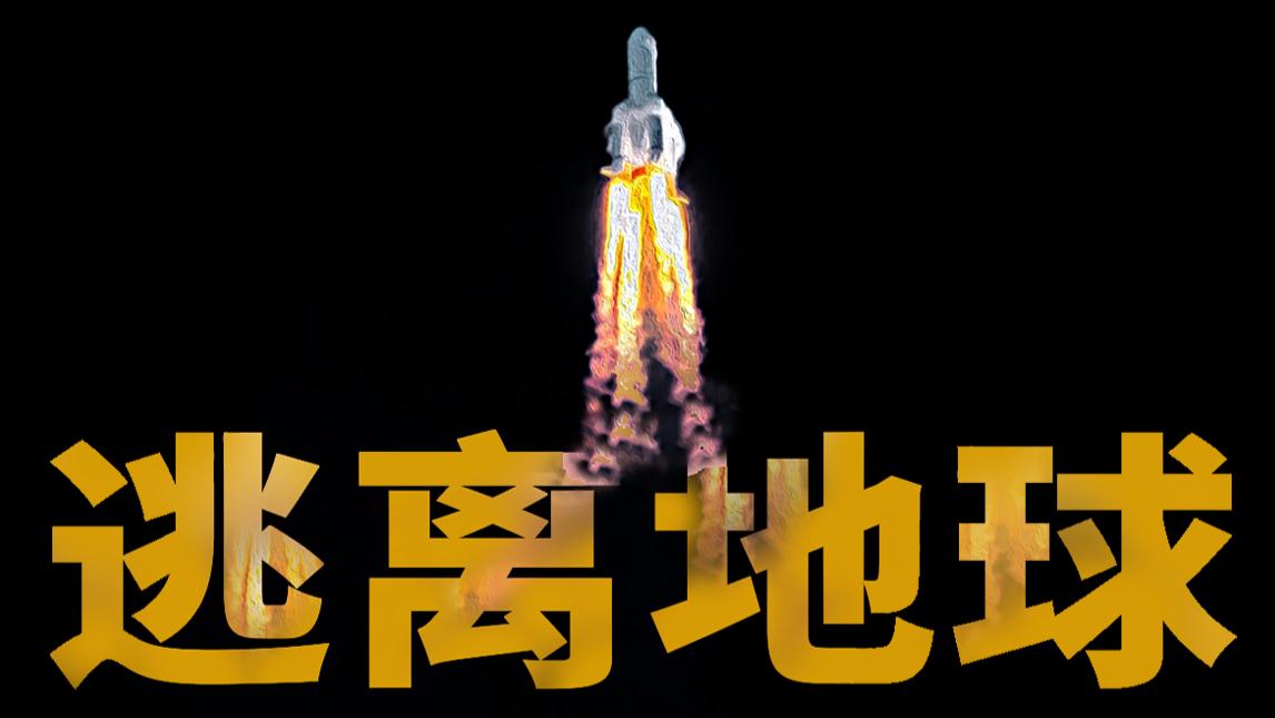 【基德】寰行中国,带你现场感受中国航天到底是什么水平?