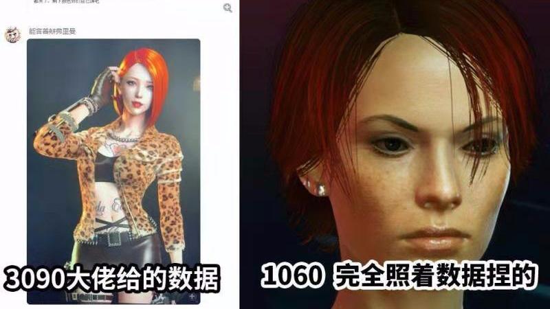 赛博朋克2077 先捏个脸 数据分享