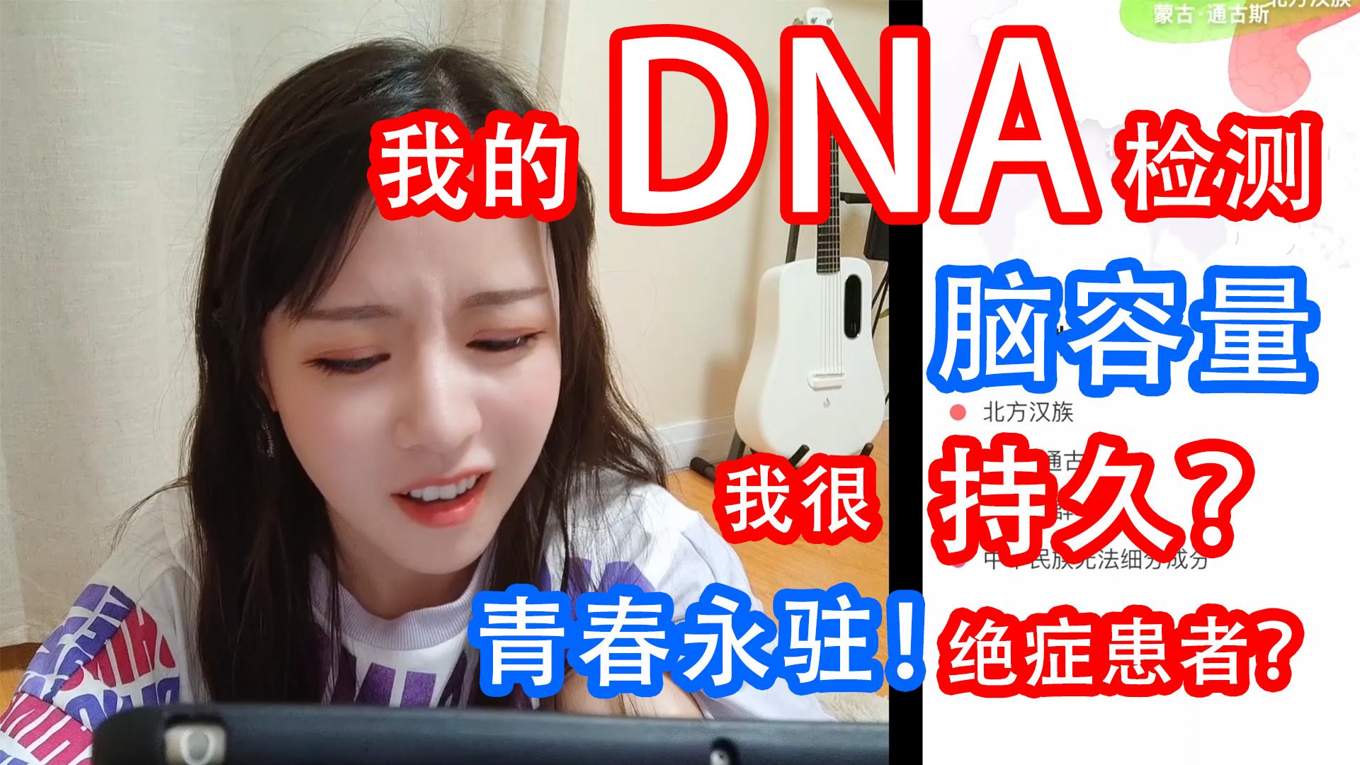 DNA可以解锁的隐藏属性