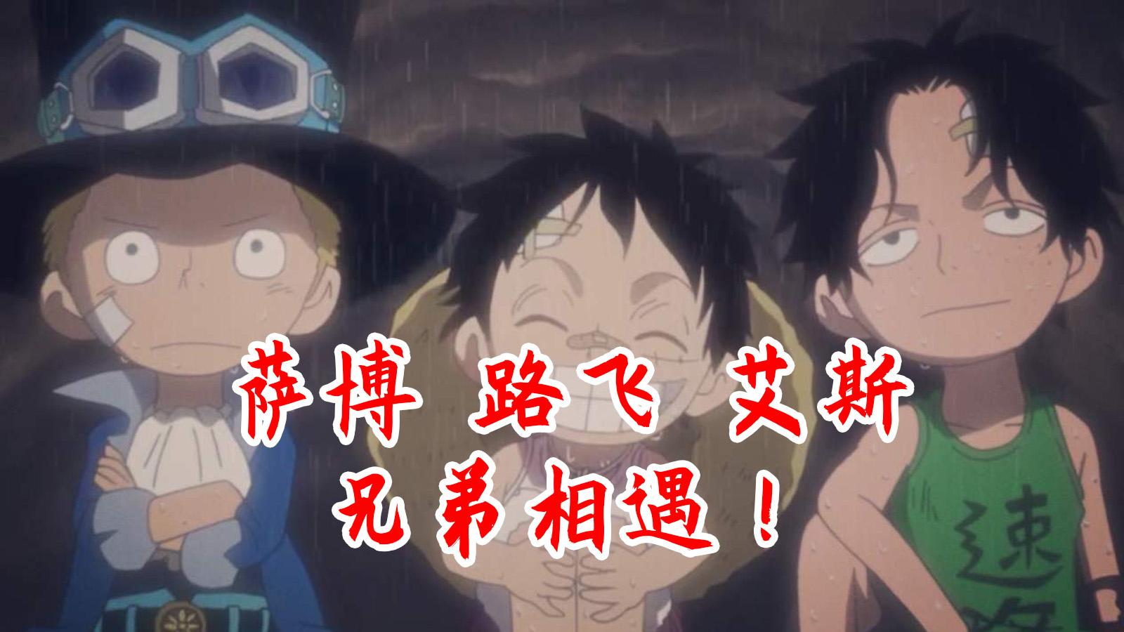 【速看海贼82期】萨博路飞艾斯!兄弟相遇的故事!——兄弟相遇的回忆篇01