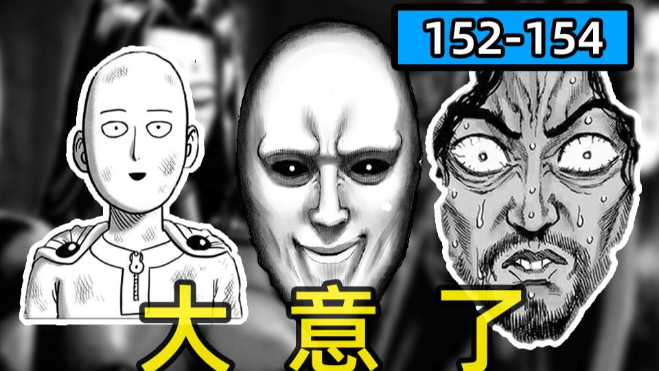【一拳超人】原子名画又要重现?埼玉原子僵尸男纷纷吃瘪!一击男重置152-154话
