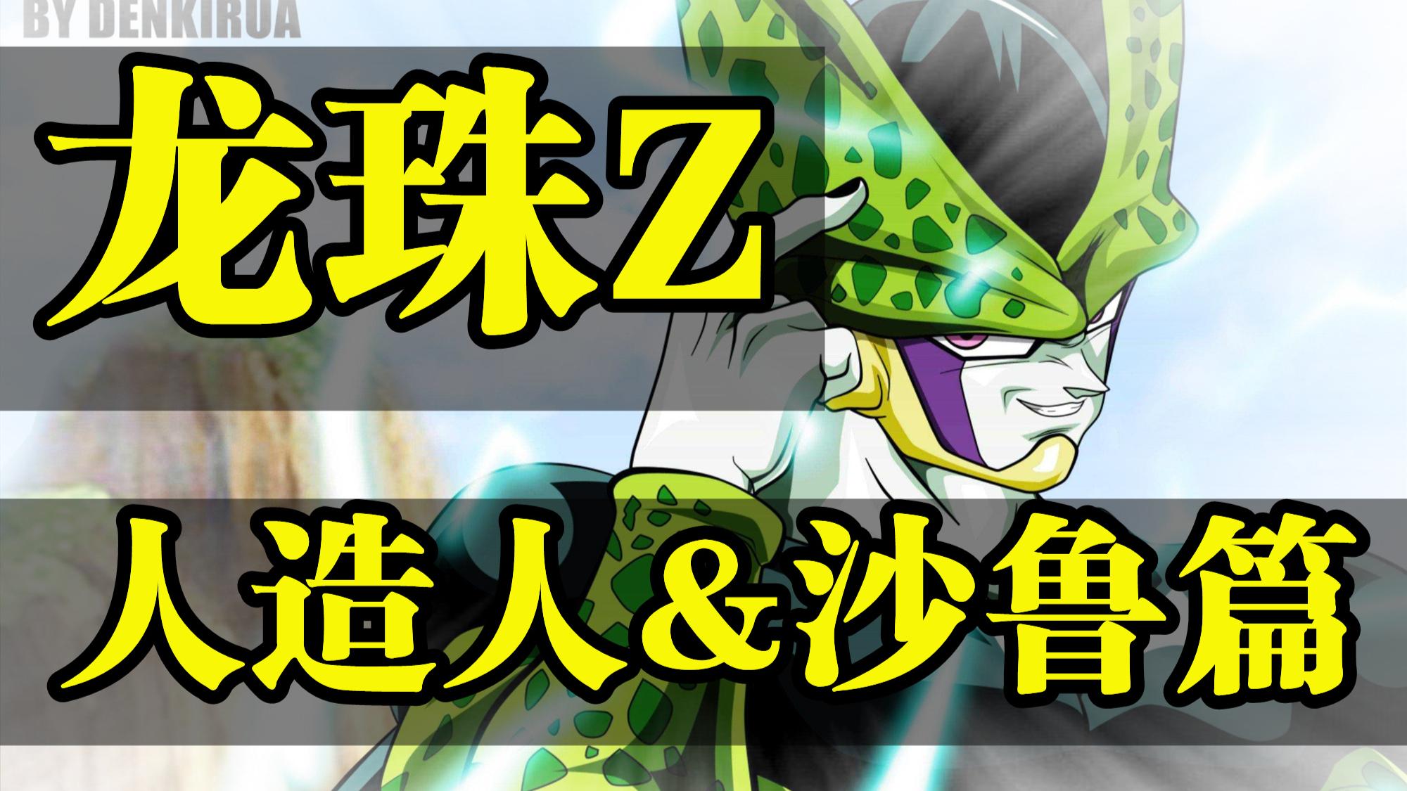 《龙珠Z》人造人&沙鲁篇,剧情解说!悟饭超赛二!
