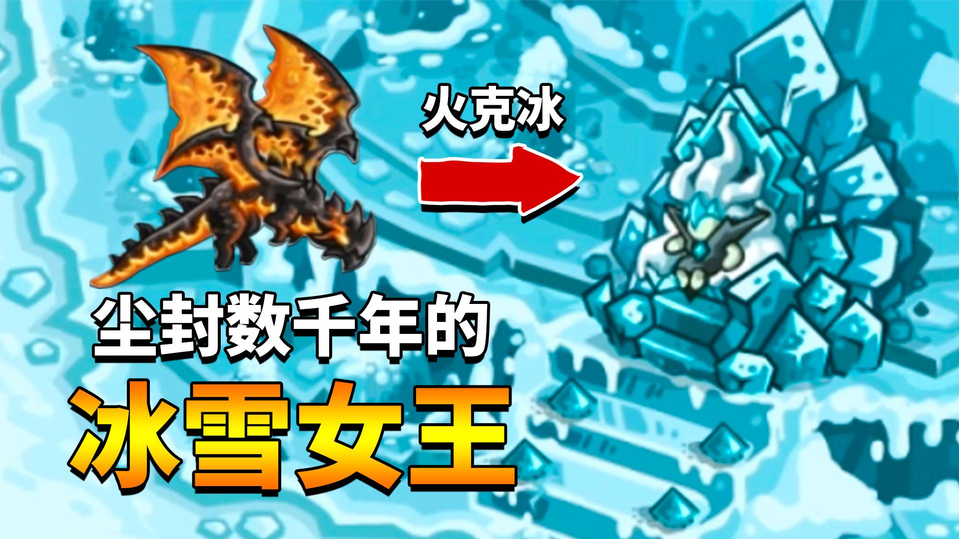 王国保卫战复仇18:尘封千年的冰雪女王,熔岩龙完美克制!