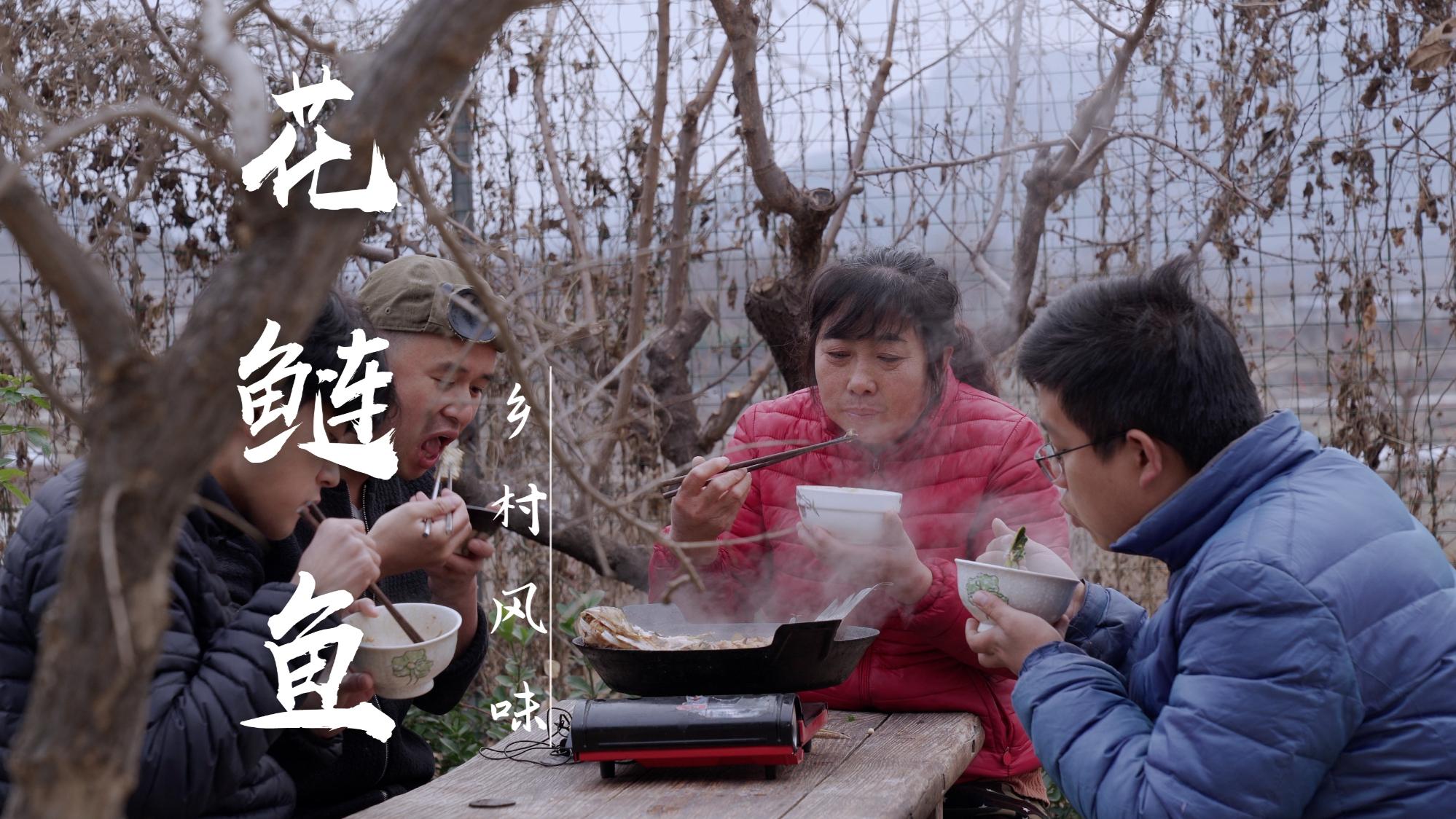 """天冷请兄弟们吃""""大铁锅炖花鲢"""",4个人围着锅,热乎乎越吃越香"""