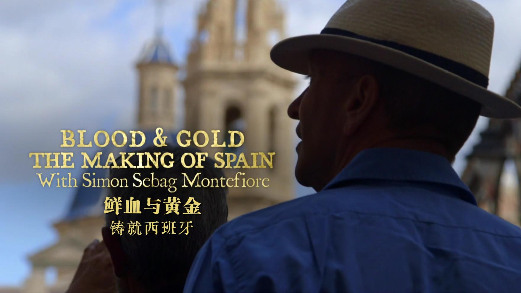 【纪录片】鲜血与黄金铸就西班牙 2 收复【双语特效字幕】【纪录片之家字幕组】