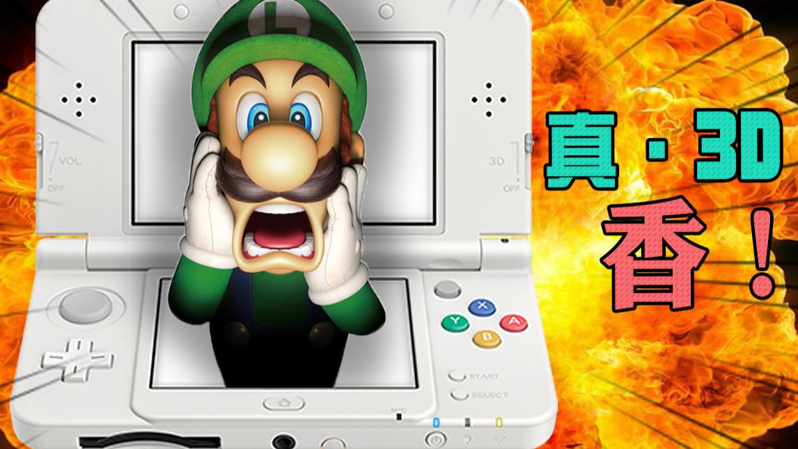 10000%榨干机能!3DS画面最好的游戏长什么样?