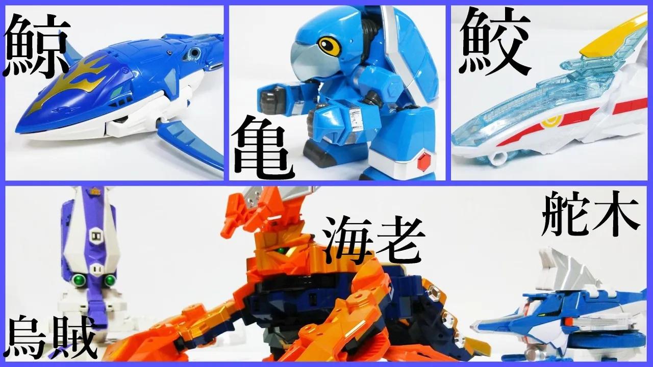 你会游泳吗? 水属性 玩具机器人系列