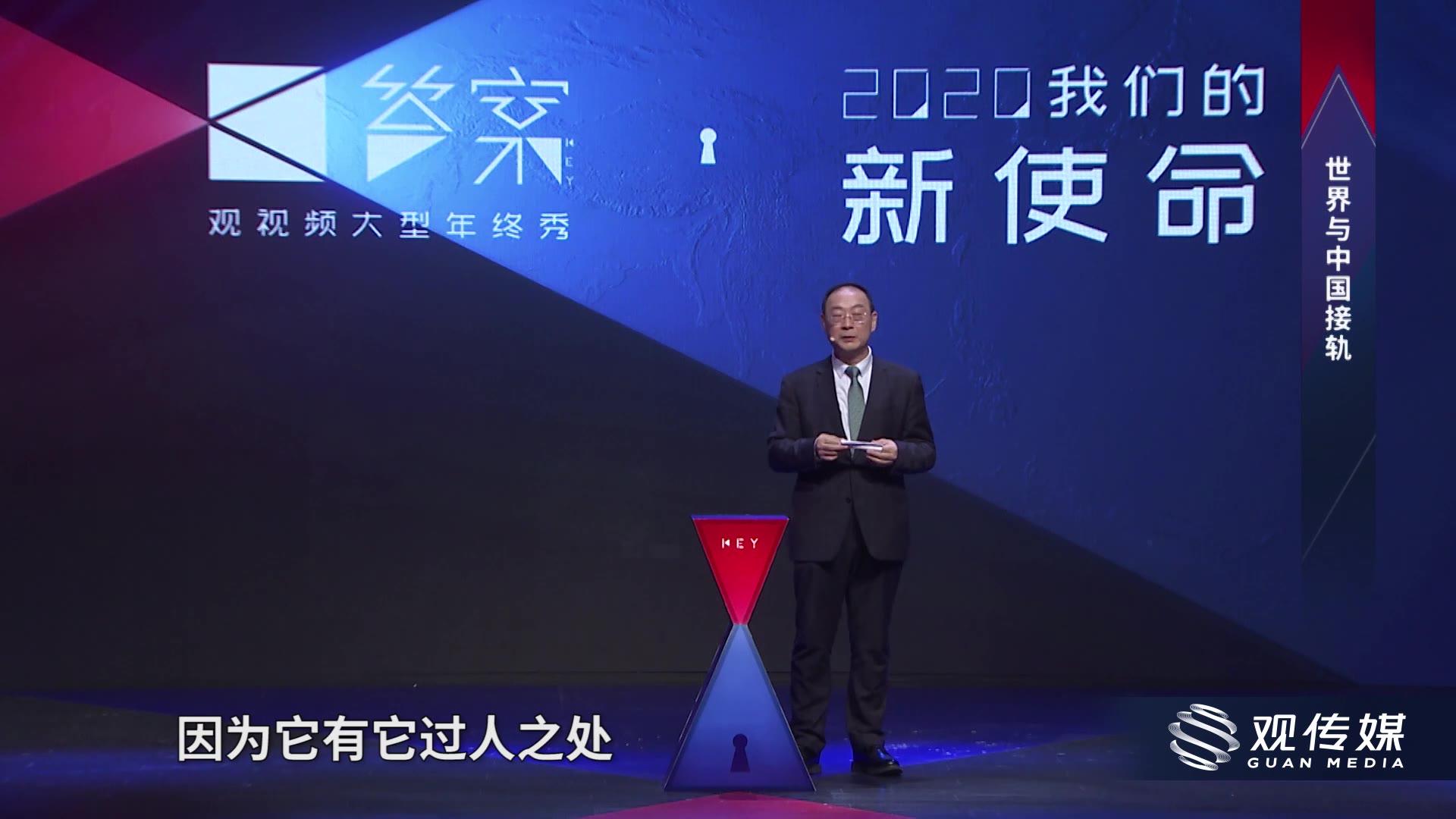 【答案07】世界与中国接轨【张维为|金灿荣】