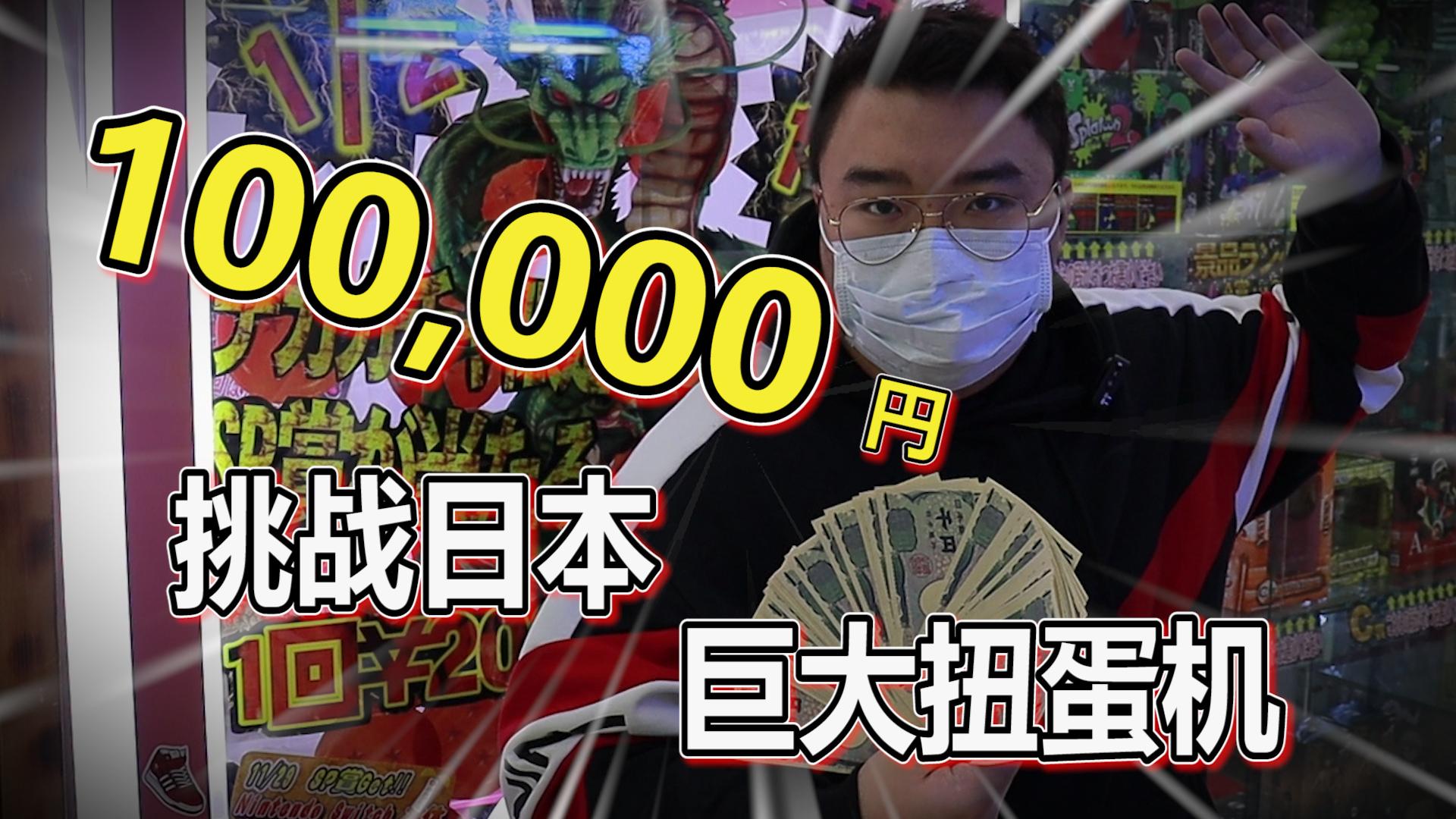 10W日元挑战日本最大扭蛋机!能出什么东西呢?