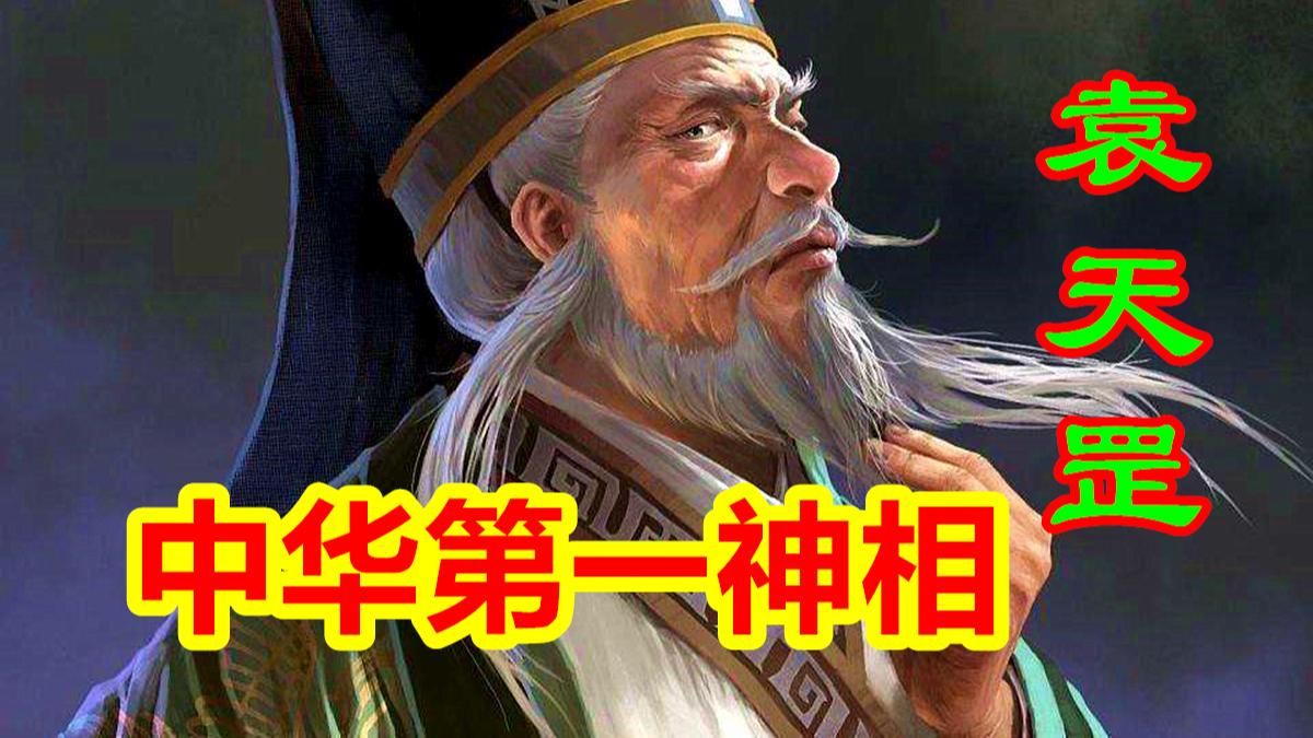 【中国神话-秘术篇 第十期】中华第一神相袁天罡,相面秘术的运行逻辑