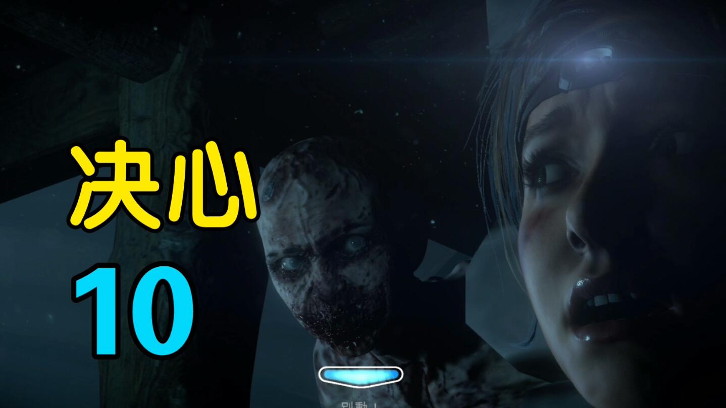 【完结】10「决心」恐怖游戏《直到黎明》丝滑剪辑+沉浸式体验+无解说
