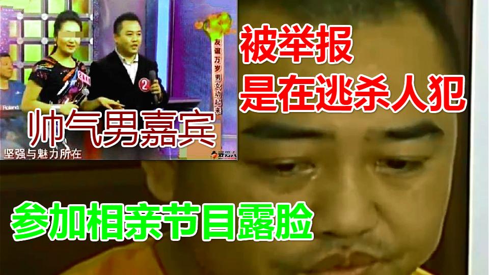 """知名艺人""""吴刚""""竟是潜逃13年的杀人犯?上相亲节目被识出抓获"""