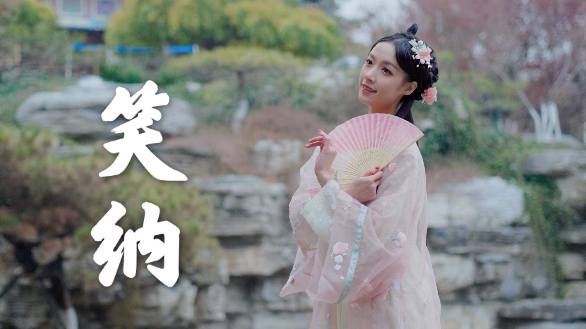 【独家✿楼妍】笑纳❀原创古风 今天是个粉粉的小仙女~