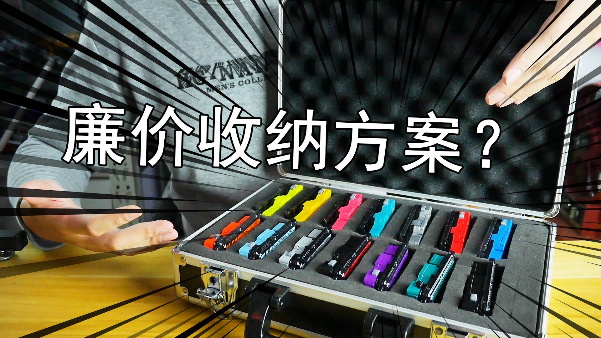【零度模玩】假面骑士官方DX收纳太贵?不妨试试手提式铝合金箱!
