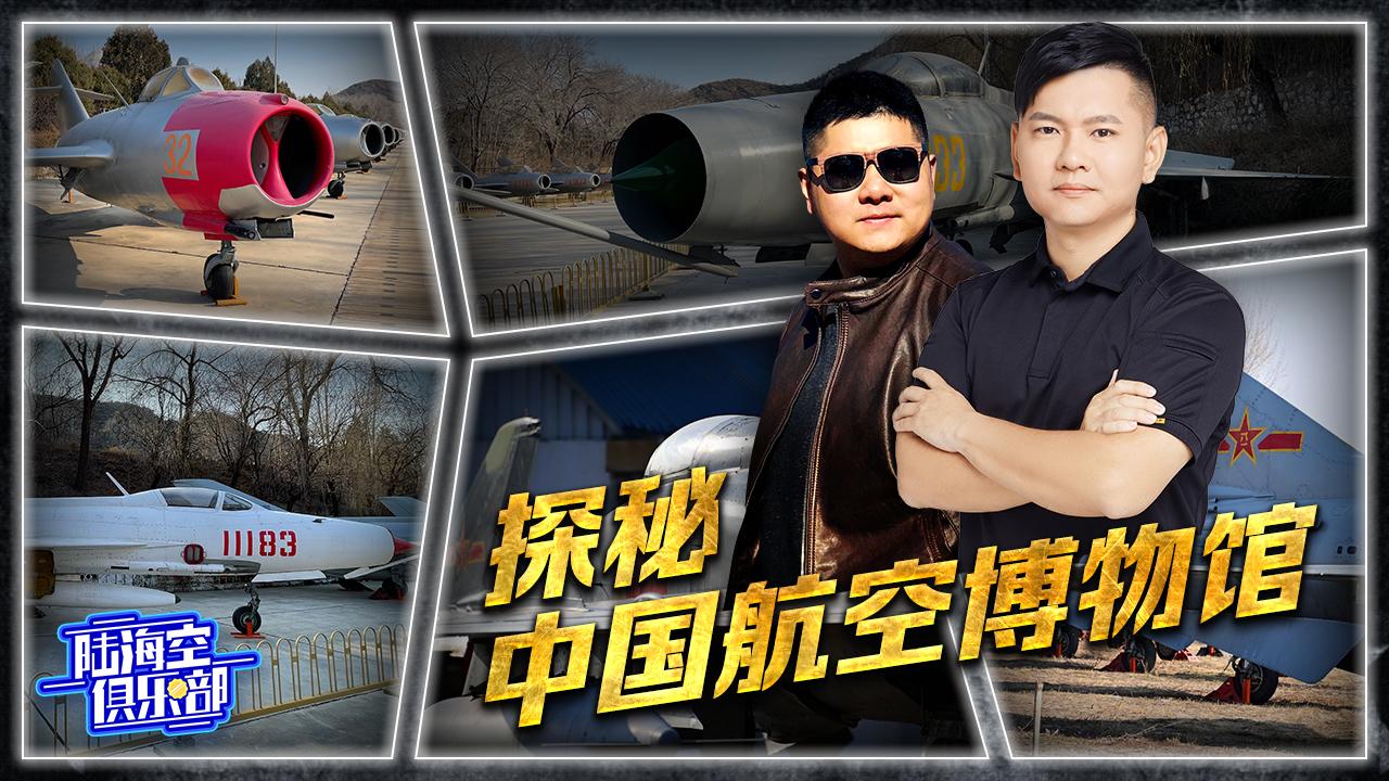陆海空俱乐部:韩路&师兄探秘中国航空博物馆