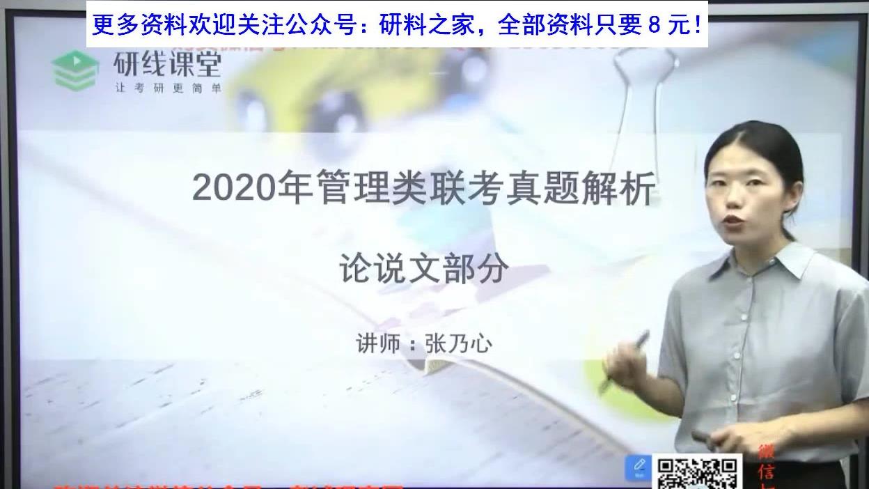 张乃心写作真题2011-2020