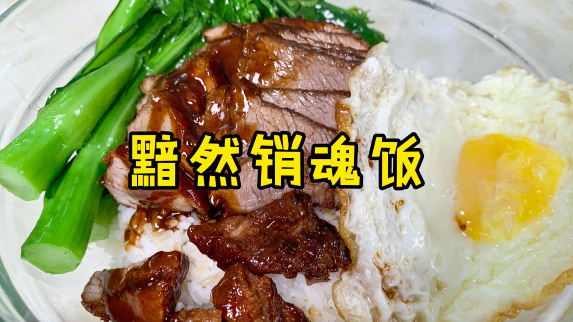 平平无奇的广东叉烧饭,却吃出了黯然销魂饭的味道