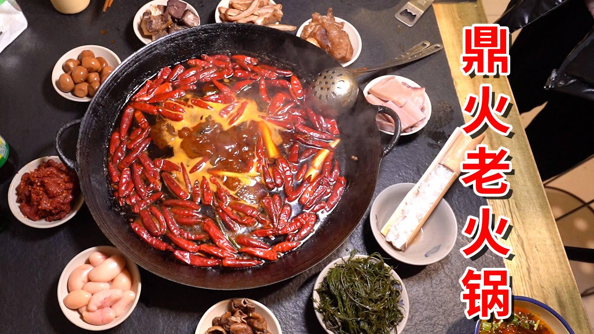 全成都锅底最便宜的老火锅,236元能吃十几个菜