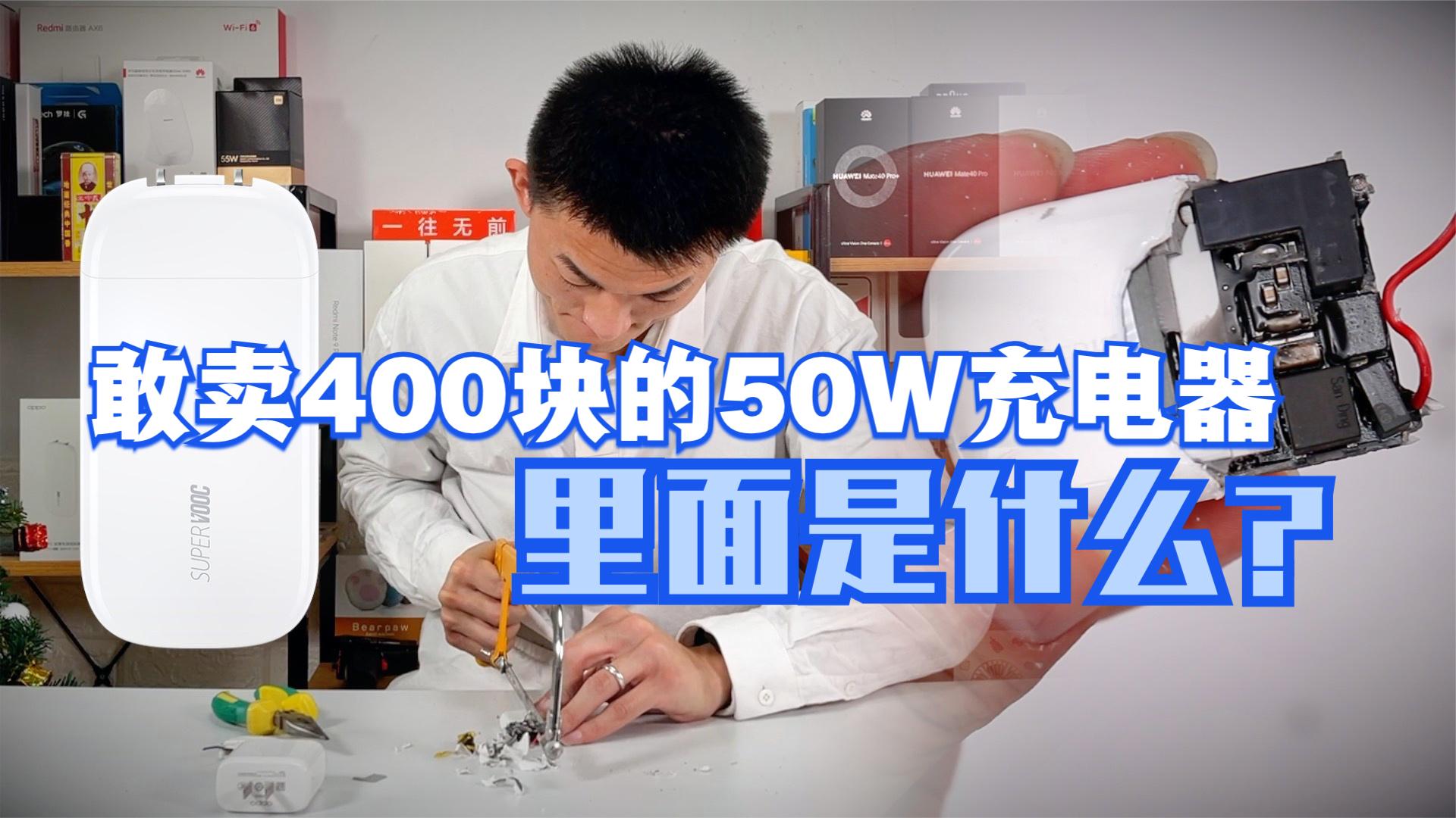 革命黑科技 敢卖400块的OPPO超薄50W充电器里面是什么?详细拆解【新评科技】