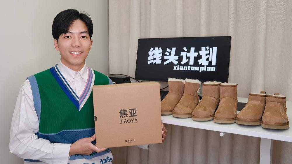 我做了一个雪地靴品牌《线头计划》