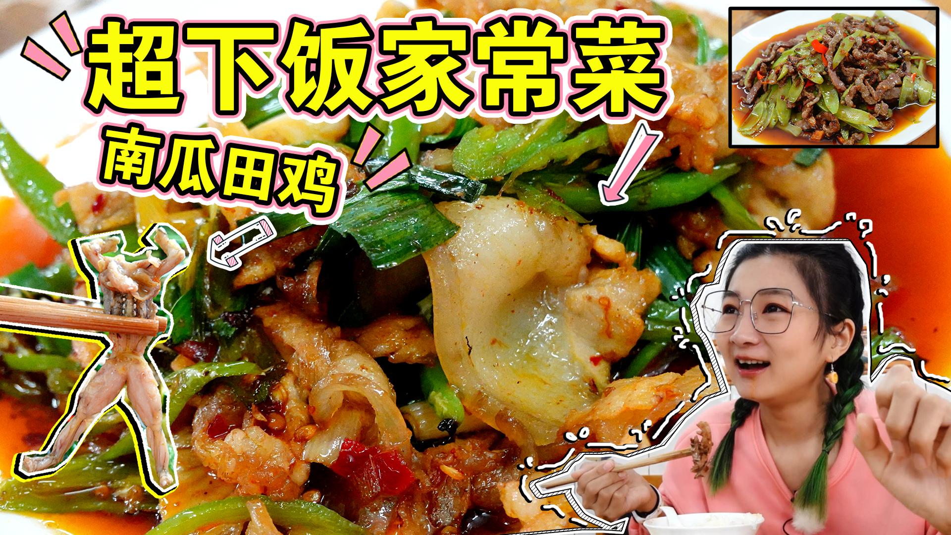 【逛吃宜宾】干饭人必备!苍蝇小馆的爆炒,米饭2元随便吃