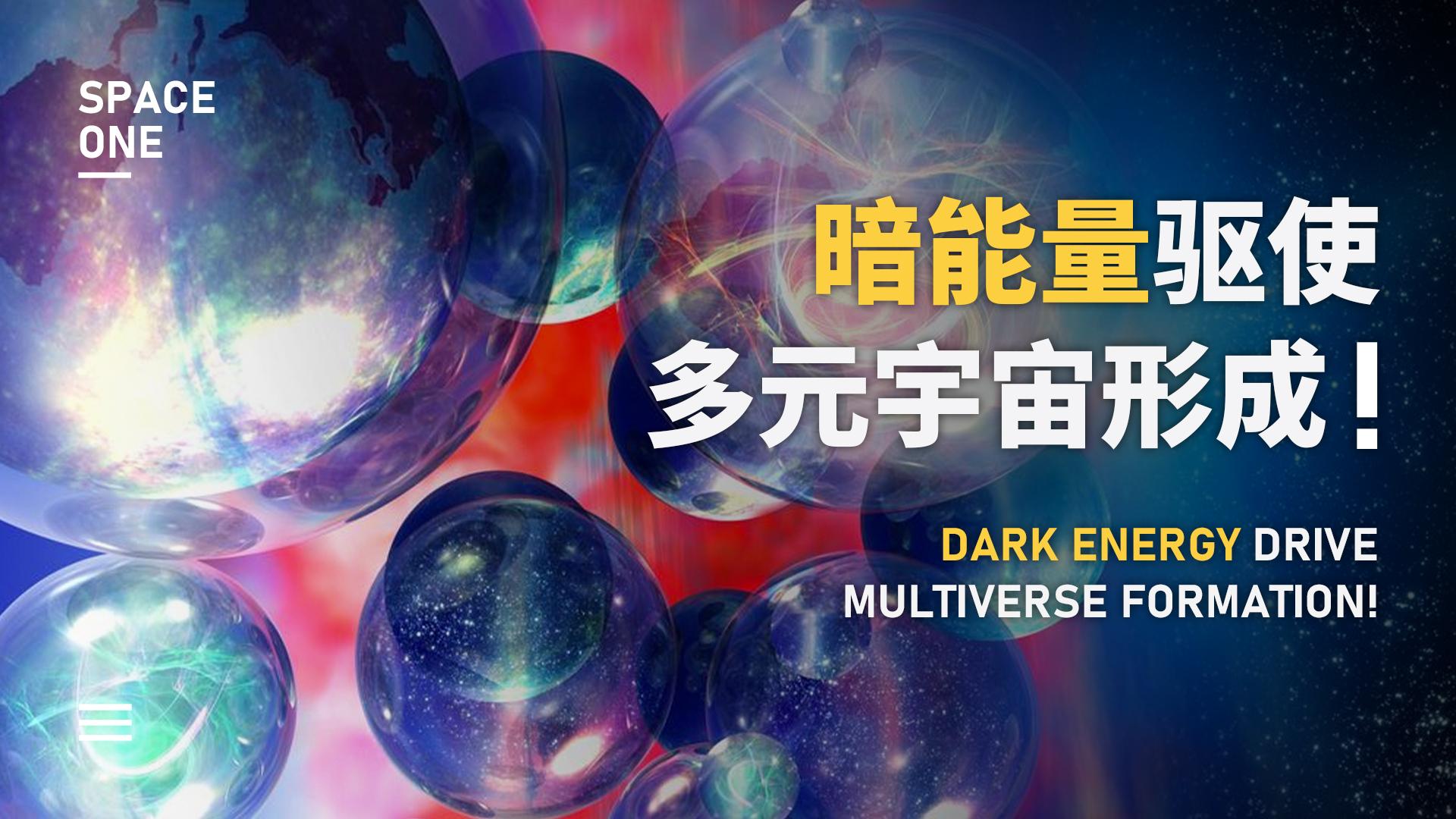 暗能量驱使,多元宇宙形成!