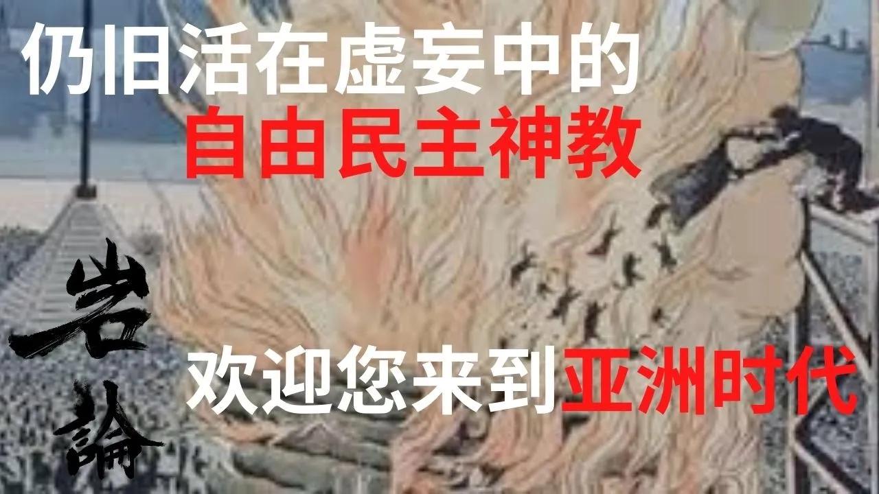 【167期】世界最大的自贸区RECP成立,欢迎来到亚洲时代。【岩论】