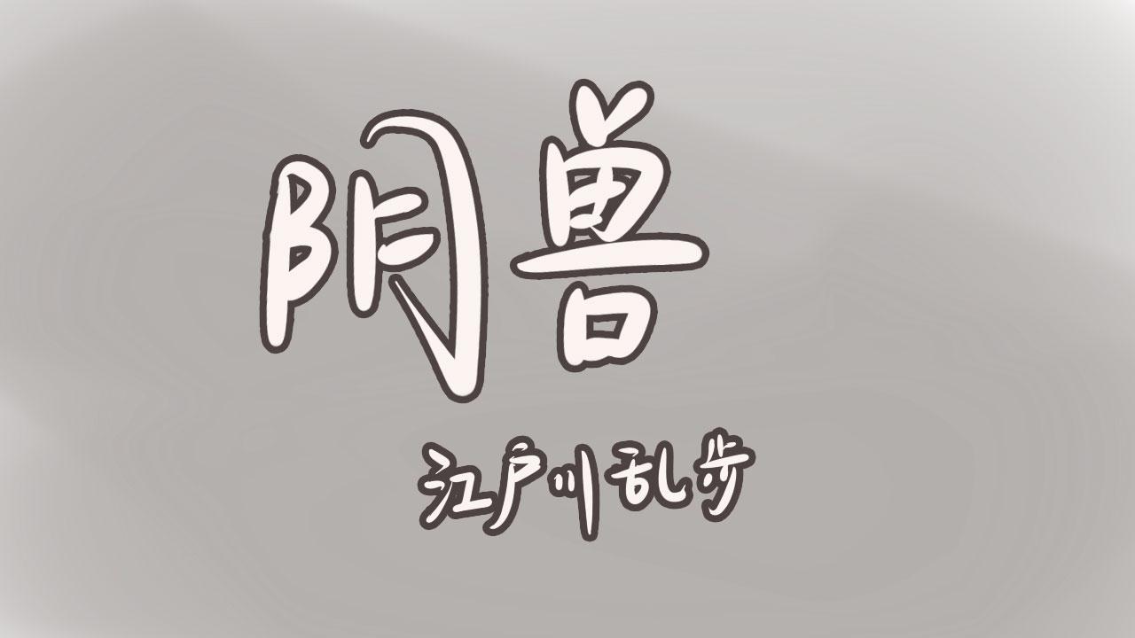 【薰薰读书】《阴兽》——江户川乱步
