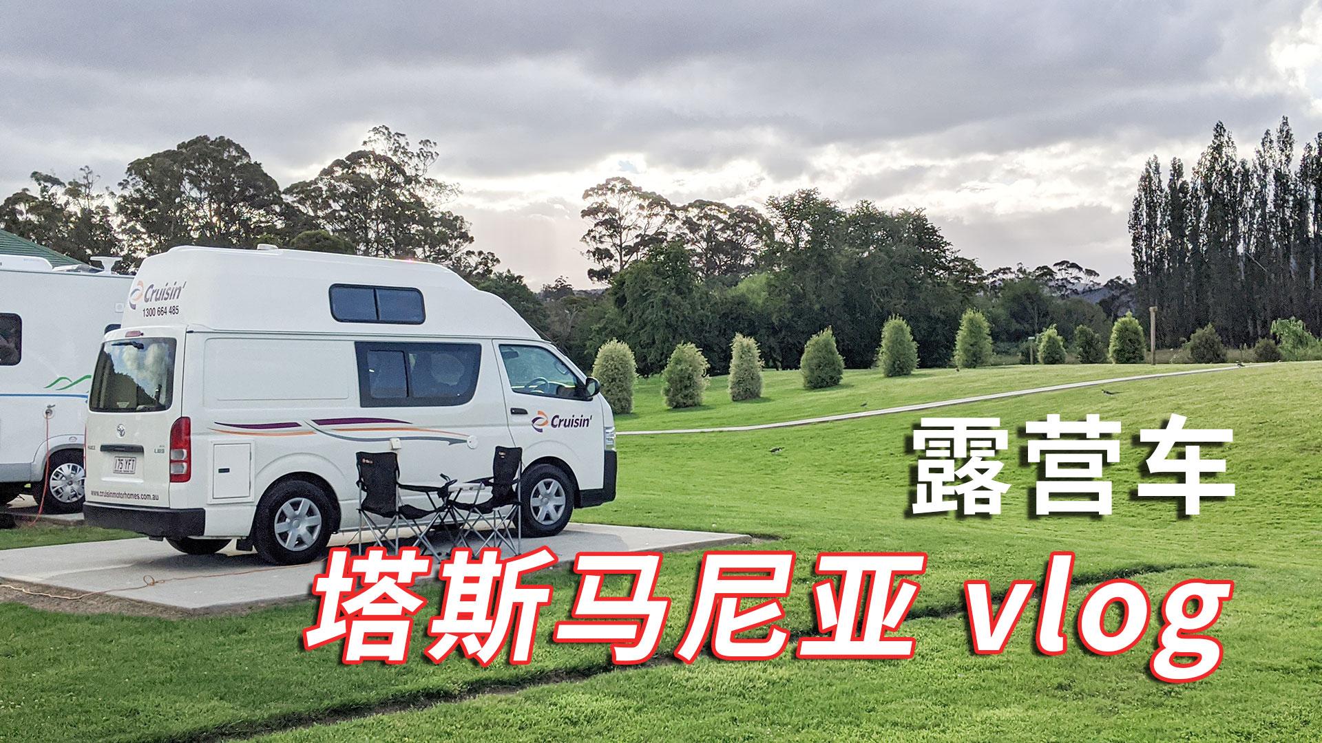 澳洲塔斯马尼亚 Tasmania 旅行vlog 露营车与房车营地体验