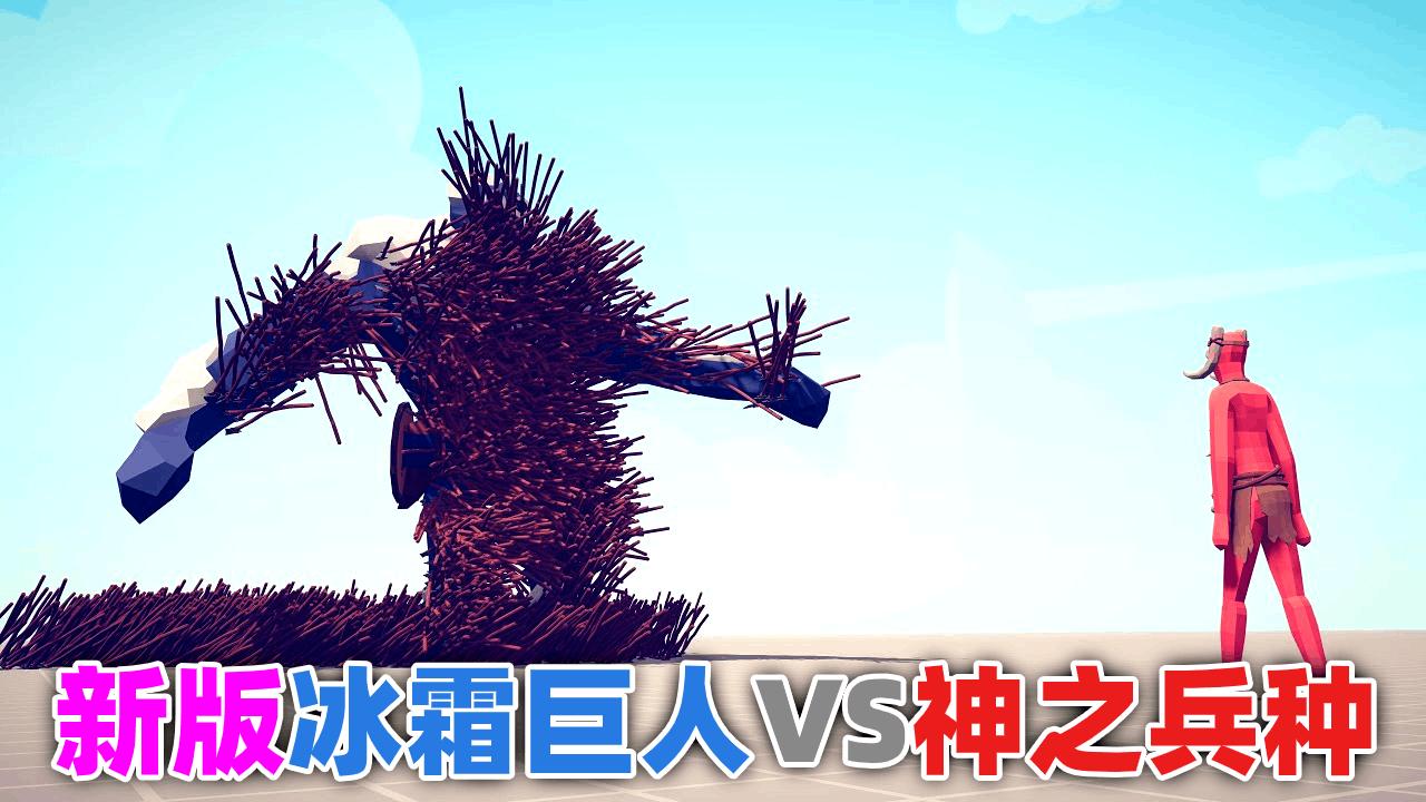 全面战争模拟器:新冰霜巨人VS所有【神之兵种】