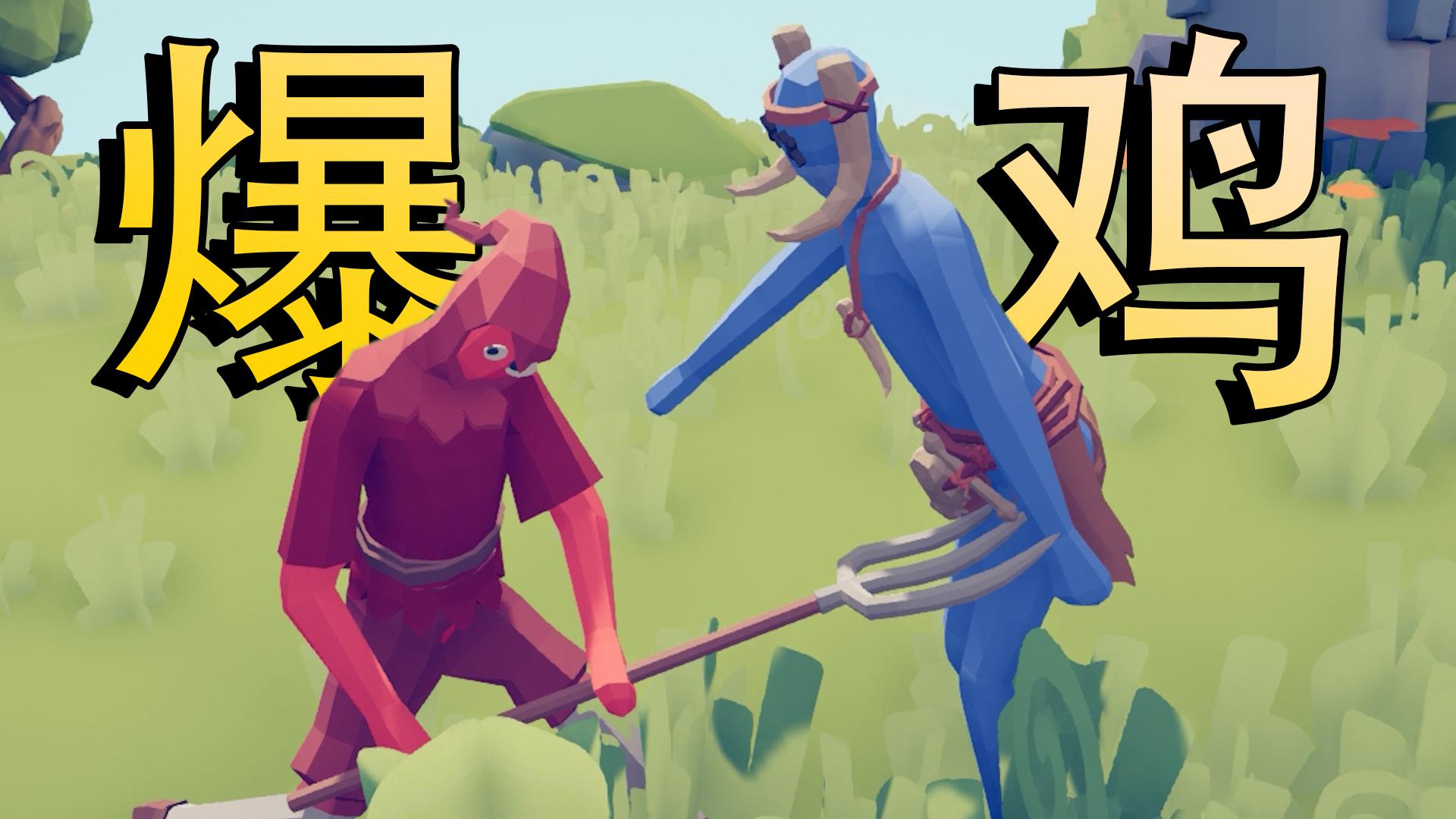 【憨批大擂台】来自农民的暴击!