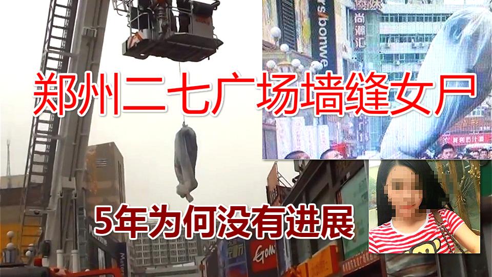 胆小慎入!郑州2015年重案,二七广场墙缝女尸全过程解说