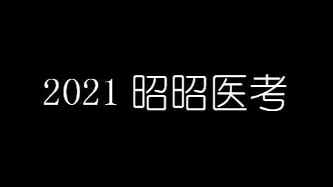 2021风湿病
