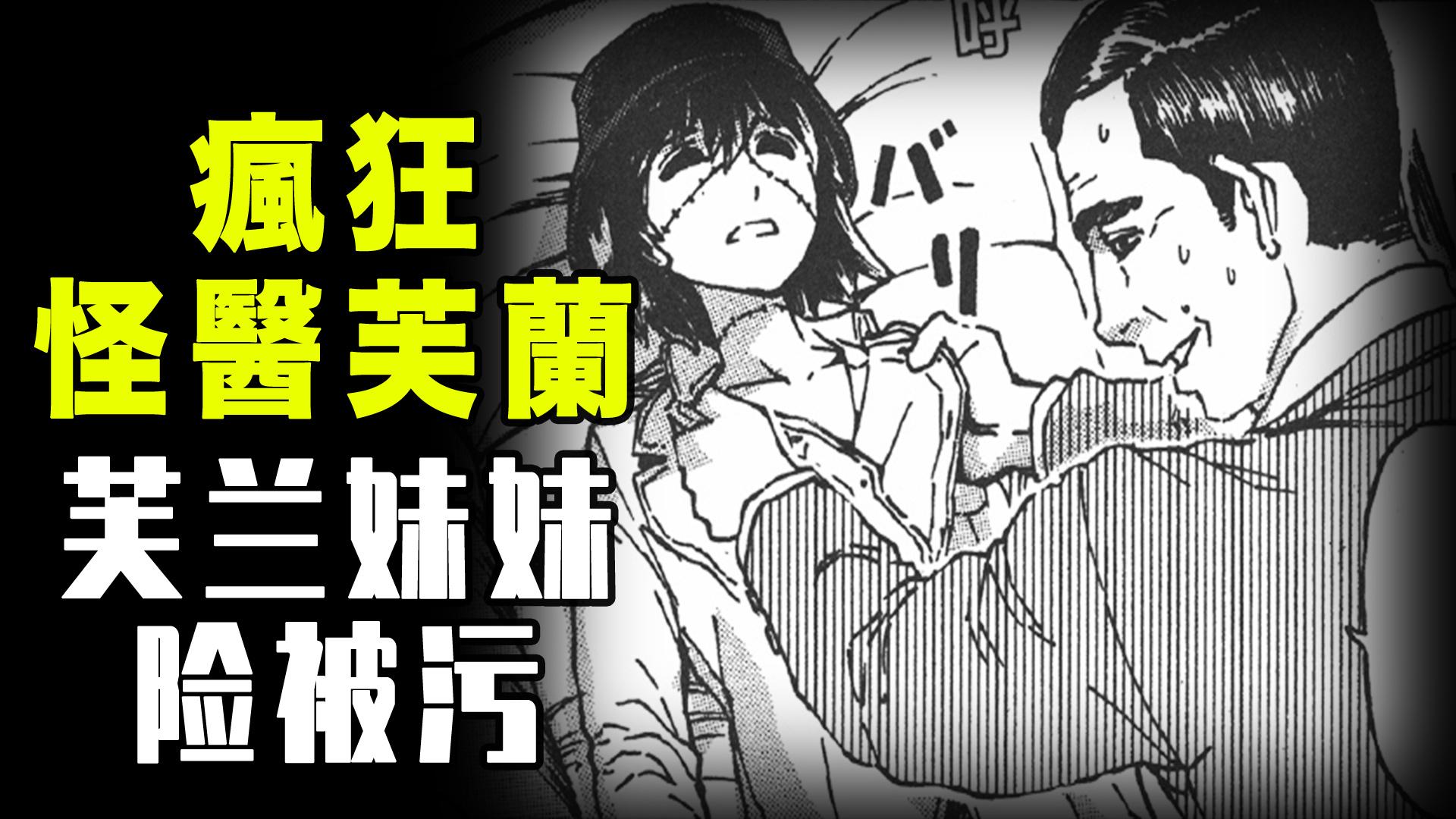 【疯狂怪医芙兰·妹妹风波】小芙兰的妹妹差点被人馋了身子!