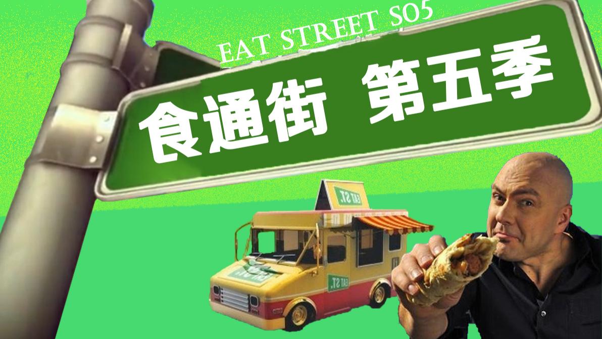 食通街 第五季_10_鹅蛋三明治